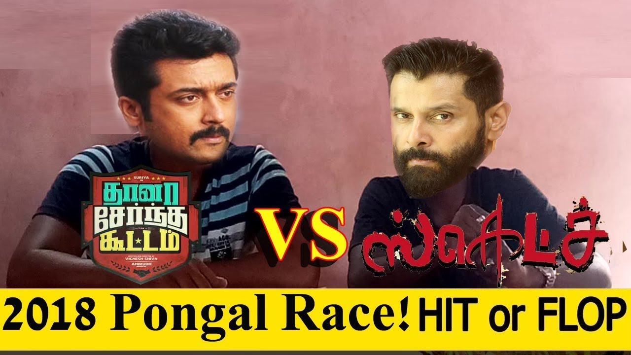 TSK vs Sketch Review | Surya vs Vikram | 2018 Pongal Race | Who Wins? A True Review