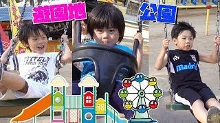 小学生のあっくん&だいちゃん・幼児のなーたんの休日!公園&遊園地を楽しむ仲良し兄弟 brother4