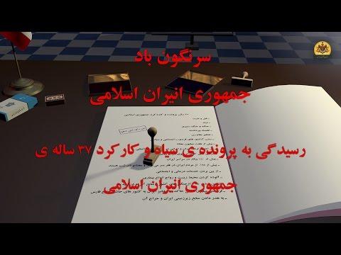 سرنگون باد جمهوری انیران اسلامی ـ رسیدگی به پرونده ی سیاه ۳۷ ساله ی جمهوری انیران اسلامی