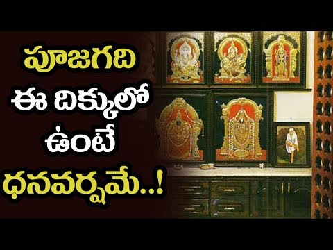 Video Where To Place The Pooja Room In Your Home | Telugu Vastu Tips | Mana Tv download in MP3, 3GP, MP4, WEBM, AVI, FLV January 2017