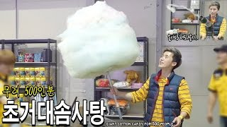 Video I made Giant Cotton Candy for 500 people !!! MP3, 3GP, MP4, WEBM, AVI, FLV Mei 2018
