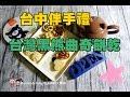 20161224《2017春節禮盒推薦》【鴻鼎菓子】台灣黑熊曲奇餅乾。不用到香港排隊也吃得到美味小熊曲奇餅|
