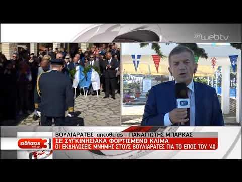 Τελετές μνήμης για τους Έλληνες πεσόντες σε Κλεισούρα και Βουλιαράτες | 28/10/2019 | ΕΡΤ
