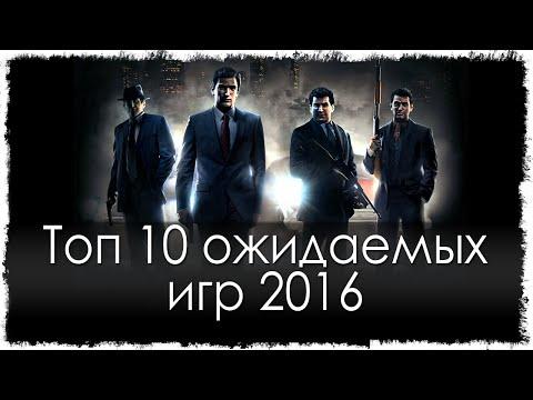 Топ 10 самых ожидаемых игр 2016 (HD)