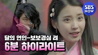Video SBS [달의 연인-보보경심 려] - 하이라이트 MP3, 3GP, MP4, WEBM, AVI, FLV April 2018
