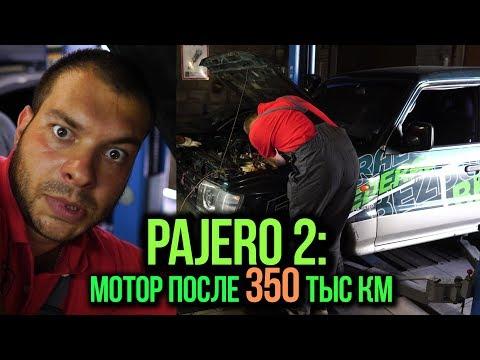 Паджеро 2: мотор после 350 тыс.км. Terminator 18 серия _SRT