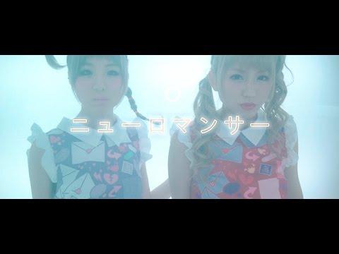 【MV】おやすみホログラム「ニューロマンサー」/OYASUMI HOLOGRAM [Neuromancer]