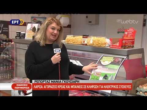 Προωθητική ενέργεια από τους κρεοπώλες της Λάρισας | 18/10/2018 | ΕΡΤ