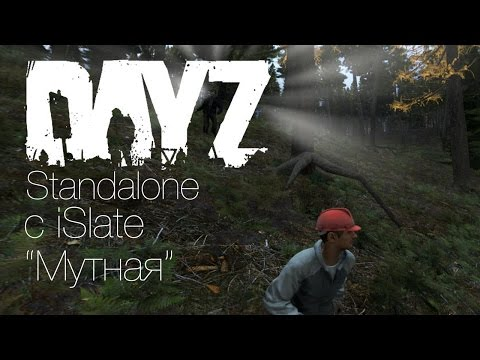 "DayZ Standalone с iSlate – ""Мутная"""