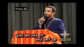 Ethiopian Orthodox Tewahedo Spirtiual Song K. Nehemiya Getu