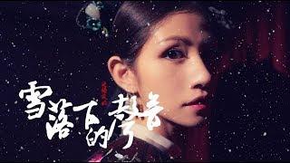 Download Video 【延禧攻略】片尾曲 《雪落下的聲音》李千那 Cover MP3 3GP MP4