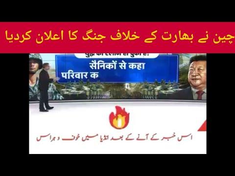 China announce war against india || china india border fight || china india news