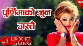 Purnimako Joon Jasto - Sabita Dhungana & Dilip BC Ft.Ritu Tamang & Pradip