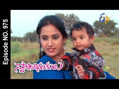 Swathi Chinukulu | 19th  October 2016 | Full Episode No 975| ETV Telugu