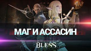 Видео к игре Bless из публикации: Игровые классы в Bless: Маг и Ассасин