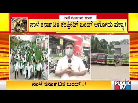 ಜಿಲ್ಲಾ ಕೇಂದ್ರಗಳಲ್ಲಿ ಹೇಗಿದೆ ಬಂದ್ ಸಿದ್ಧತೆ..? Ground Report From Mysuru and Ballari | Karnataka Bandh