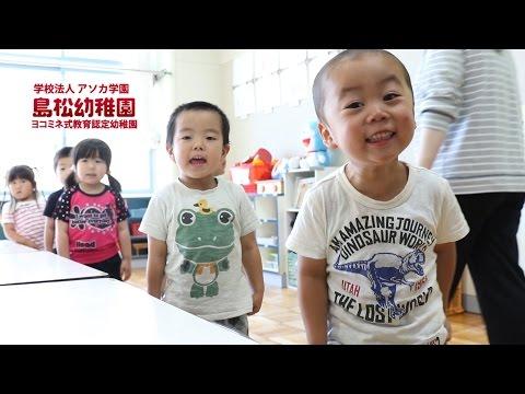 島松幼稚園はこんな幼稚園です(2015) 2of2
