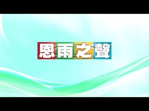 電台見證 點滴恩雨情 (一) (11/17/2013於多倫多播放)