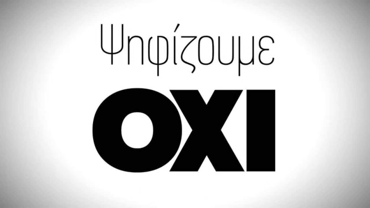 2ο τηλεοπτικό σποτ του ΣΥΡΙΖΑ για το δημοψήφισμα