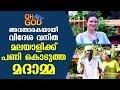 LOL ! Malayali Pranked by Foreign lady | Oh My God | Funny Episode | Kaumudy TV