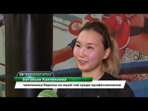 Киргизская принцесса прославляет тюменский муай-тай