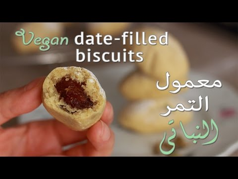 Vegan Date-filled Shortbreads (oil free) (видео)