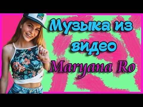 Музыка из видео Марьяны Ро/Музыка для видеоблоггеров - DomaVideo.Ru