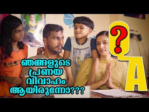 ഞങ്ങളുടെ പ്രണയ വിവാഹം ആയിരുന്നോ?? Priyapramod Uppu Q A Vlog 16