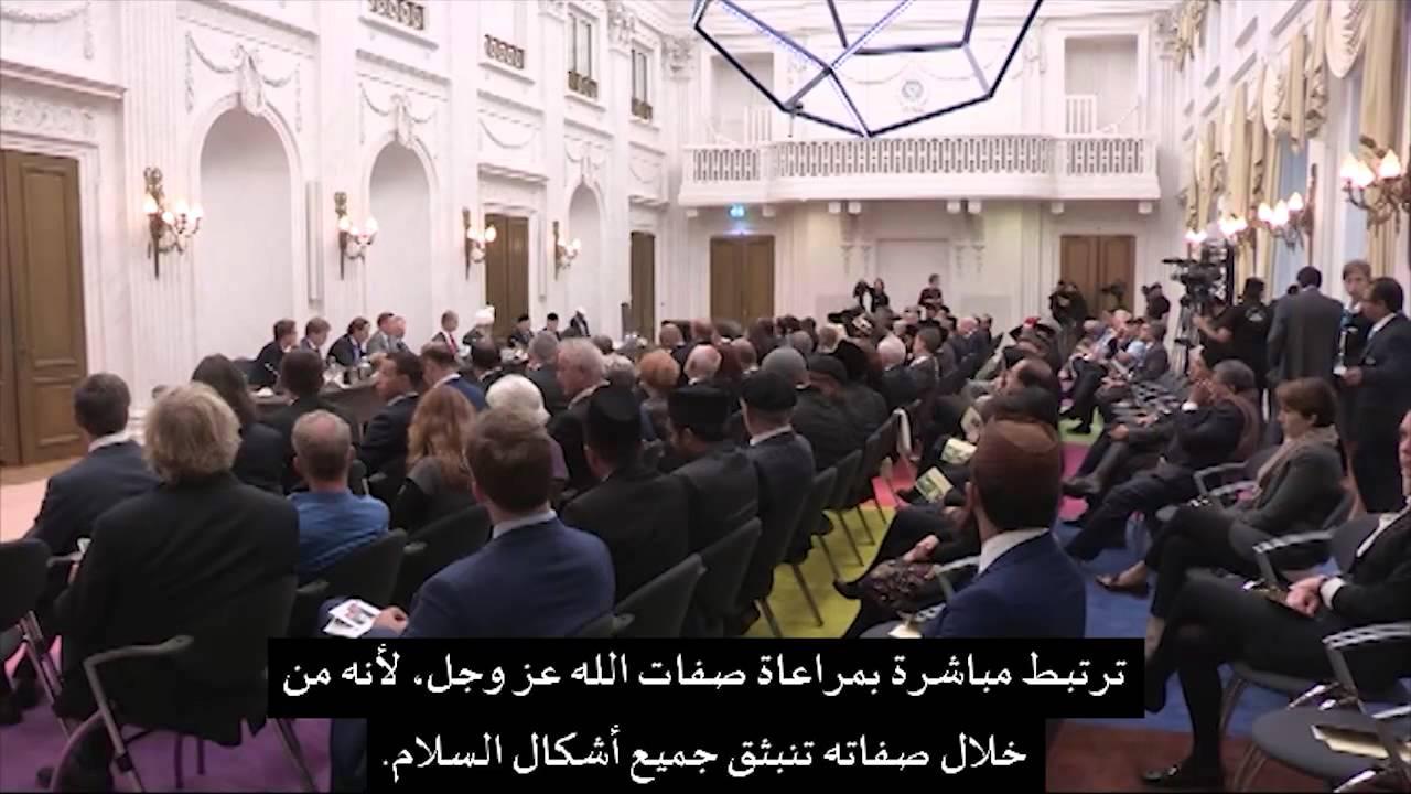 حفل الاستقبال لإمام الجماعة الإسلامية الأحمدية العالمية في البرلمان الهولندي في 06/10/2015