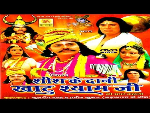 Video Hindi Film || Sis Ke Dani Khatu Shyam Part 1 || शीश के दानी खाटु श्याम जी   भाग  1 download in MP3, 3GP, MP4, WEBM, AVI, FLV January 2017
