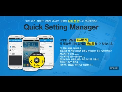 Video of Quick Setting Manager optimize