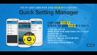 Quick Setting Manager optimize YouTube video