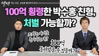 100억 횡령한 박수홍 친형, 처벌 가능할까? 변호사가 알려드립니다 [#썰변]