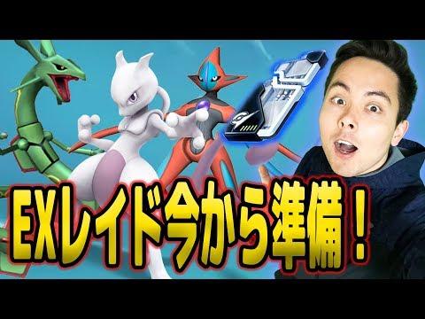 ポケモンGO!必見EXレイドの為今から準備?!【Pokemon GO】