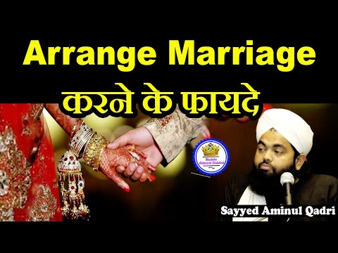 Arrange Marriage Ke Fayde Sayyed Aminul Qadri