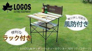 【27秒超短動画】LOGOS Life キッチンパーティーカウンター 7070(ヴィンテージ)