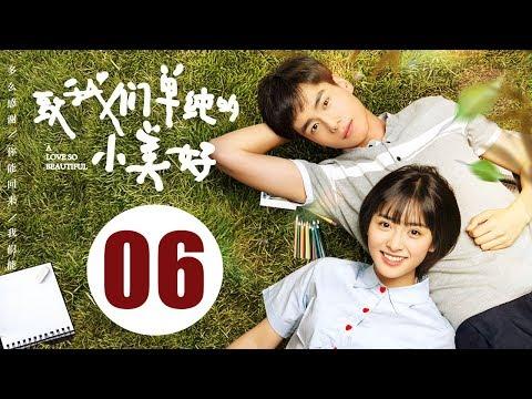 【ENG SUB】致我们单纯的小美好 06 | A Love So Beautiful EP06 胡一天、沈月校园甜宠爱恋,融化少女心!