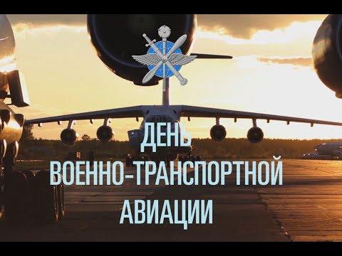 Минобороны опубликовало видео коДню создания военно-транспортной авиации России