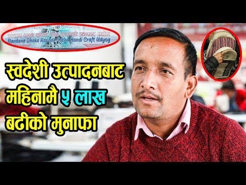 (महिनामै ५ लाख भन्दा बढी आम्दानी गर्ने यी व्यवसायिको नेपाली ढाका कपडा र ह्याण्डीक्राफ्टको उद्�...)