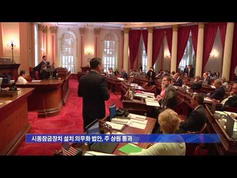 CA, 음주 시동 잠금장치 의무화 8.29.16 KBS America News
