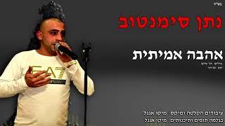 הזמר נתן סימנטוב – אהבה אמיתית (קאבר)