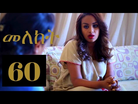 Meleket Drama መለከት - Episode 60