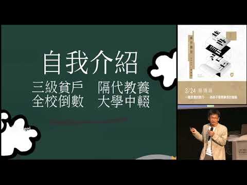 2018城市講堂03/24楊傳峰/一趟浪漫的旅行-為孩子張開夢想的翅膀