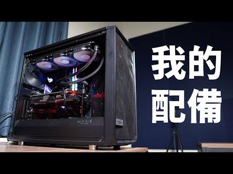 【Huan】 來聊聊我的電腦配備! 我是用甚麼規格來剪輯4K影片?