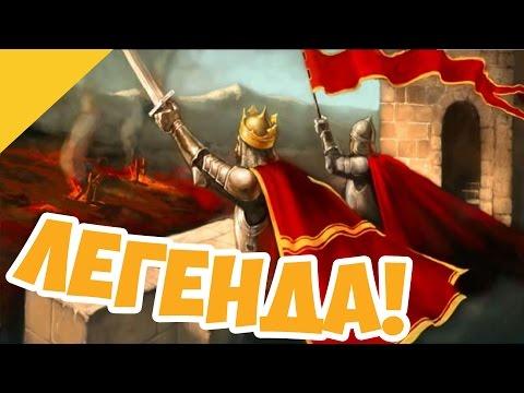 Легендарная Глобальная Стратегия Knights of Honor!