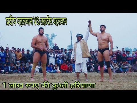 1 लाख रुपए की कुश्ती || हरियाणा VS पंजाब || प्रदीप पहलवान VS तक़दीर पहलवान कुश्ती दंगल चुहड़पुर कला