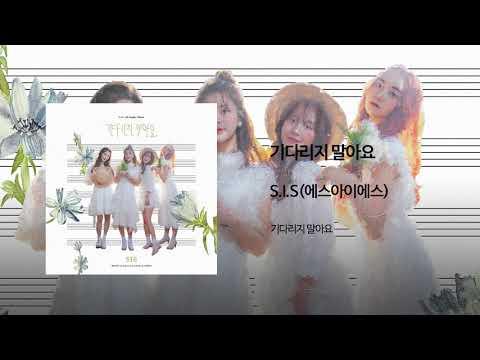 기다리지 말아요(Don't Wait) - S.I.S(에스아이에스) Official Audio