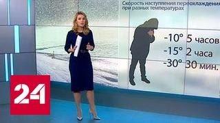 """""""Погода 24"""": как защитить себя в период экстремальных холодов"""