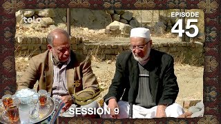 Chai Khana - Season 9 - Ep.45