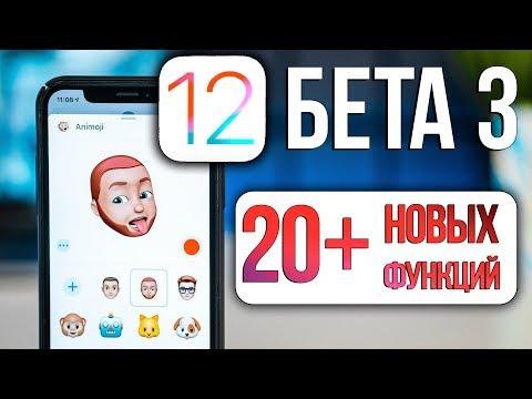 Обзор iOS 12 бета 3 – что нового?